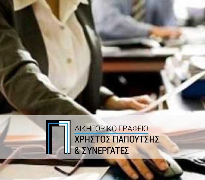 Δικηγορικό Γραφείο Θεσσαλονίκη Παπουτσής Χρήστος Κτηματολόγιο