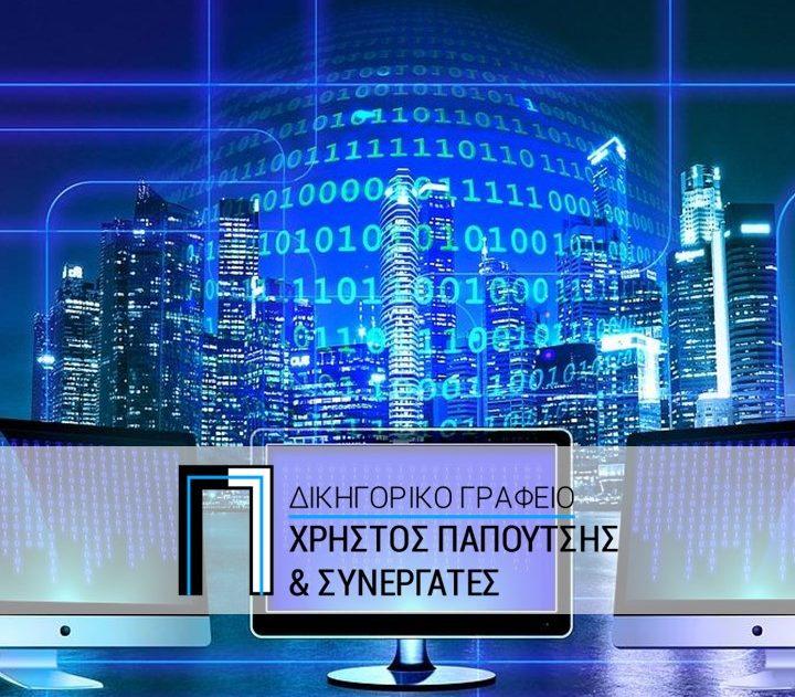 Δικηγορικό Γραφείο Θεσσαλονίκη Παπουτσής Χρήστος Νόμος Πνευματικής Ιδιοκτησίας