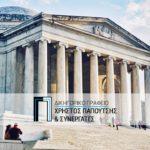 Δικηγορικό Γραφείο Θεσσαλονίκη Παπουτσής Χρήστος Ο χρόνος είναι πανδαμάτωρ