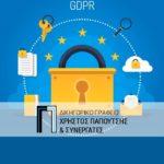 Δικηγορικό Γραφείο Θεσσαλονίκη Παπουτσής Χρήστος GDPR Η συμμόρφωση μιας ιστοσελίδας ταυτίζεται με τη συμμόρφωση της ιδιοκτήτριας επιχείρησης